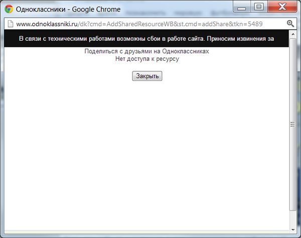 odnoklassniki-ru-offline-again-and-again