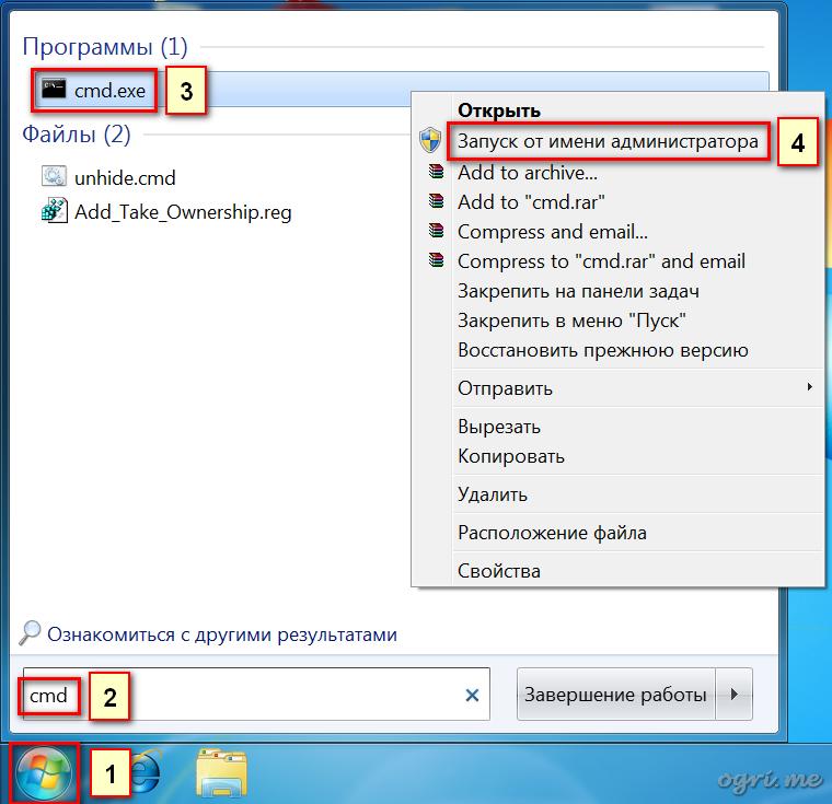 проверка системных файлов Windows 8.1 - фото 10