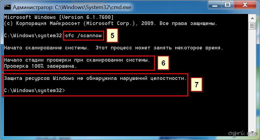 проверка системных файлов Windows 8.1 - фото 7