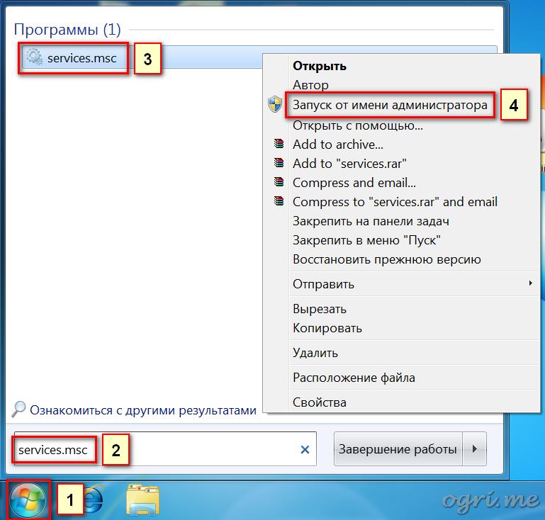 ogri.me   Windows 7: Устранение неполадок Установщика Windows - 1