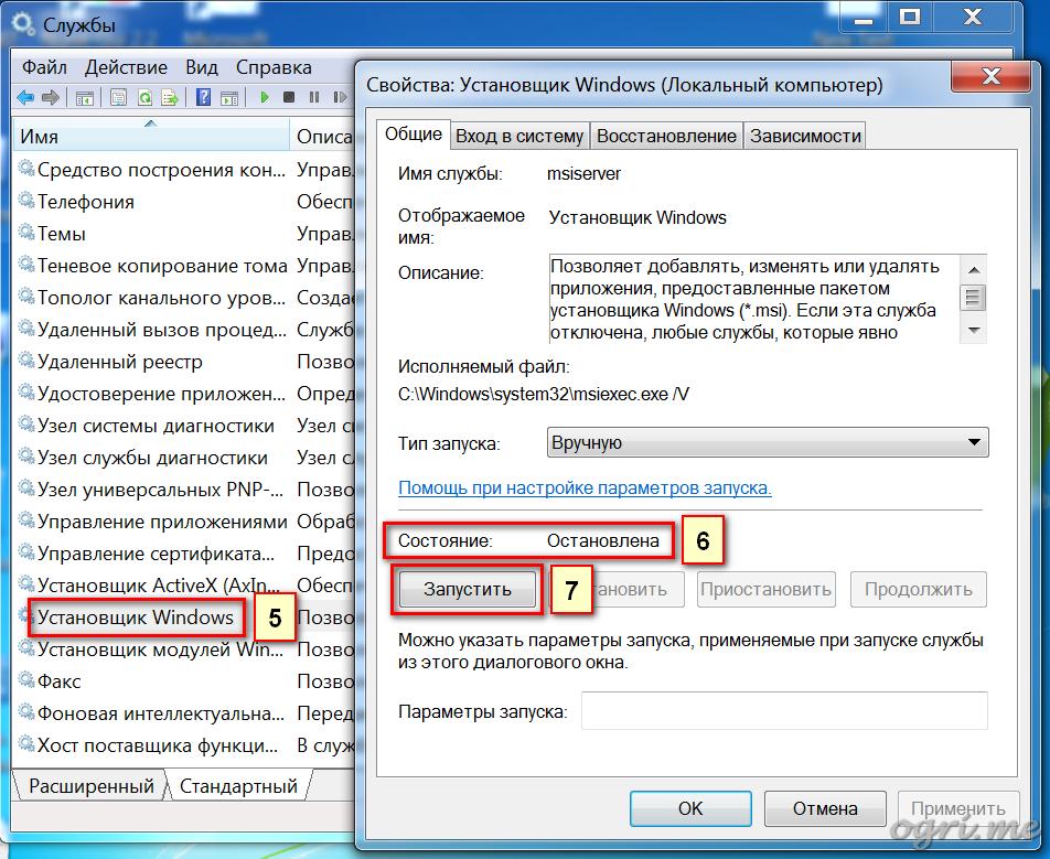 ogri.me   Windows 7: Устранение неполадок Установщика Windows - 2