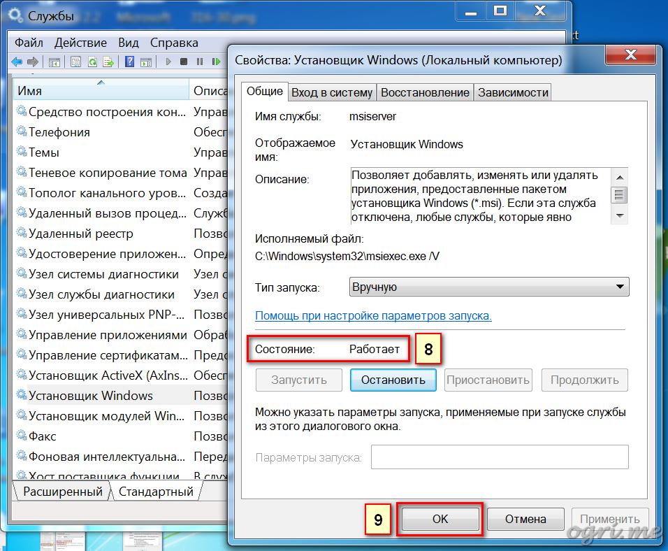 ogri.me   Windows 7: Устранение неполадок Установщика Windows - 3