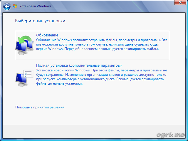 Переустановка Windows 7 поверх существующей - шаг 5 - Выберите тип установки