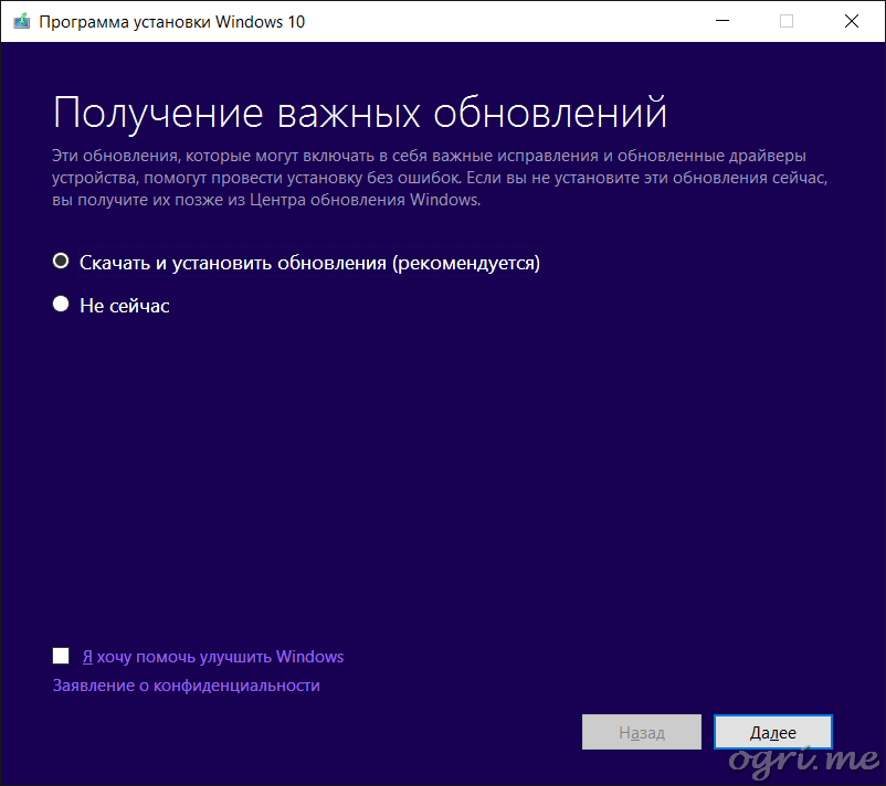 repair install win10 01 get important updates