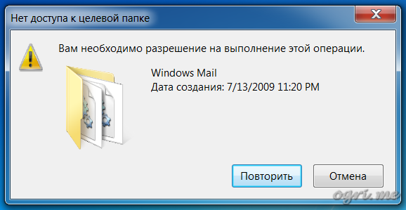 winmail-win7-3-years-later-01-ru